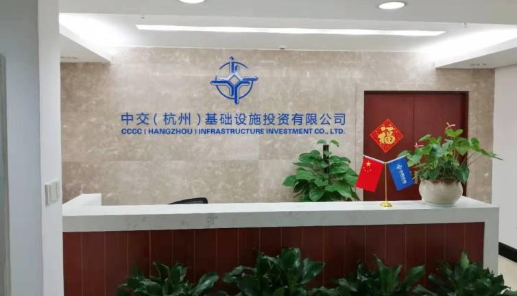 中交基础设施投资有限公司墙面设计制作