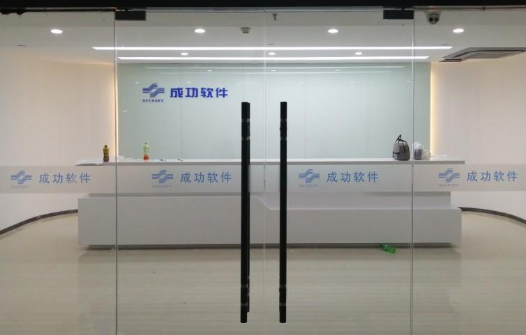 成功软件公司前台背景墙制作