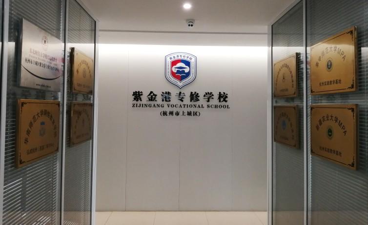 杭州紫金港专修学校形象墙设计制作