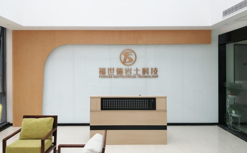 杭州福世德岩土科技公司背景墙设计制作