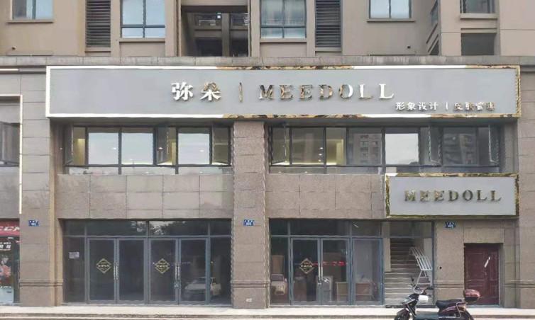 杭州弥朵门头钛金发光字制作