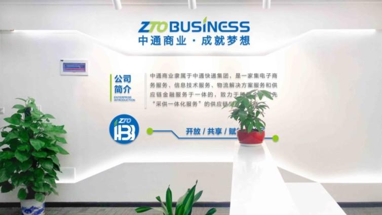 杭州中通商业企业形象墙制作