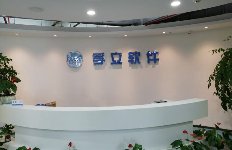 杭州孚立计算机软件有限公司文化墙设计制作