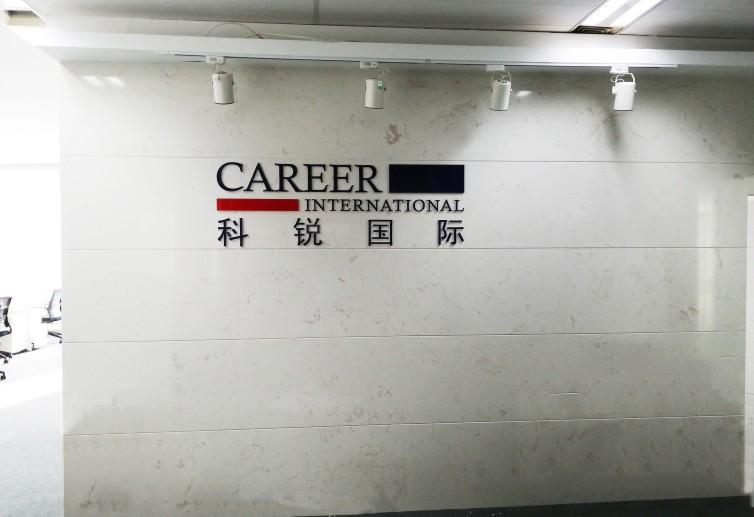 科锐国际公司背景墙制作