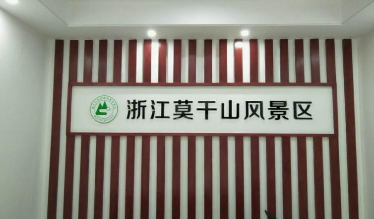 莫干山旅游社门头发光字制作