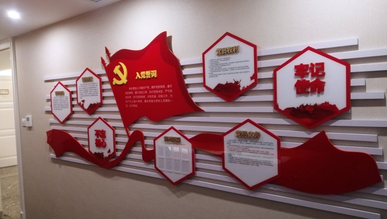 浙江裕丰律师事务所党建文化墙制作