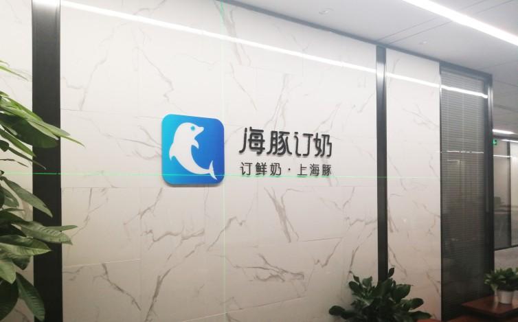 杭州海豚订奶logo背景墙制作