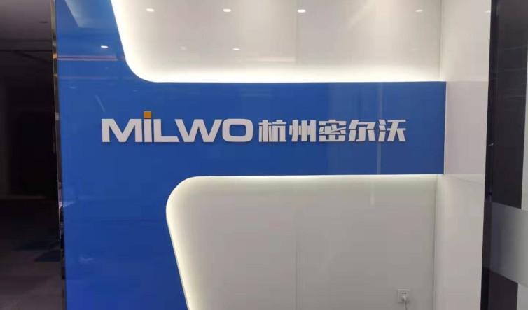 杭州密尔沃公司前台背景墙制作