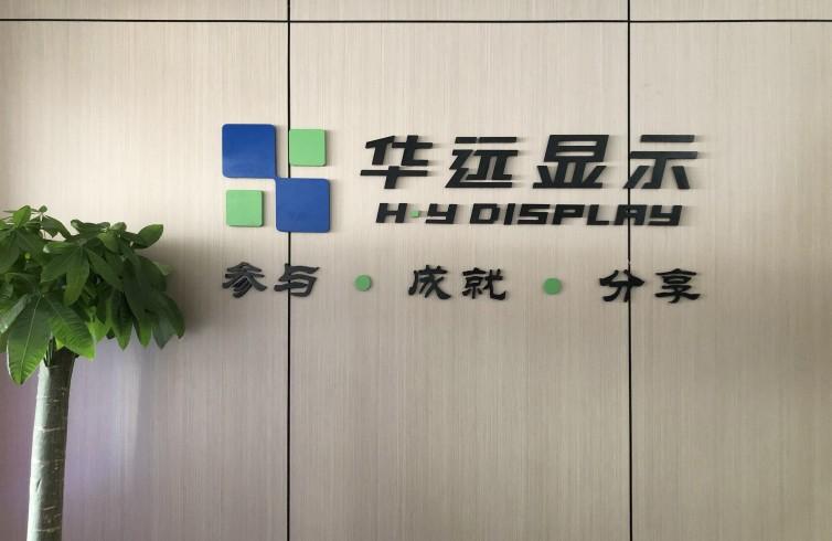 深圳市华远显示公司(杭州办)背景墙制作