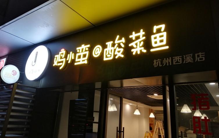 鸡小满@酸菜鱼店门头发光字制作