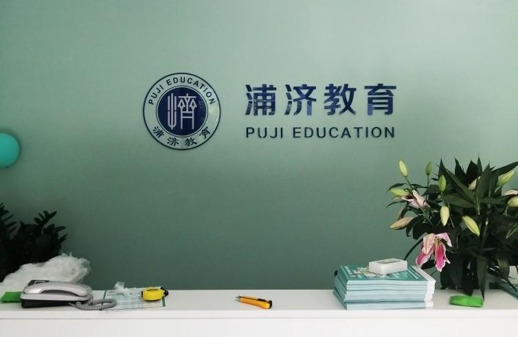 浦济教育logo背景墙制作