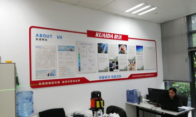 浙江快达集团公司烟厂办事处文化墙设计制作