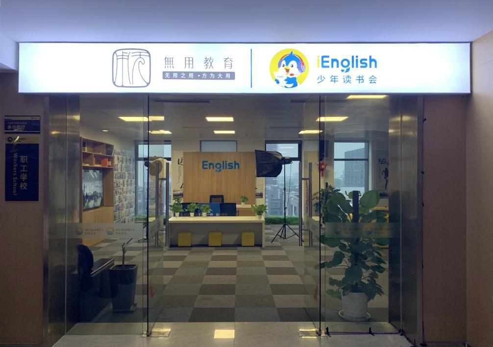 杭州无用教育公司背景墙、门头灯箱制作