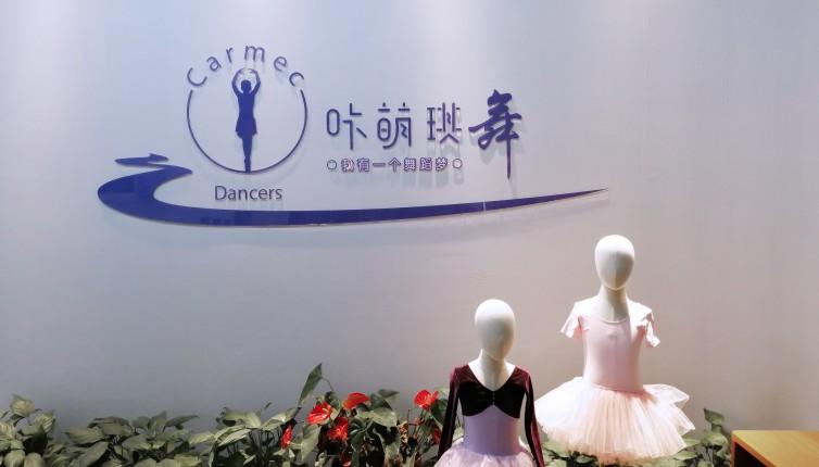杭州咔萌琪logo背景墙设计制作
